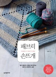 패브릭 손뜨개