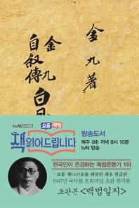 백범일지(초판본)(1947년 국사원 오리지널 초판 복각본)
