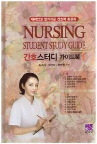 간호스터디 가이드북(Nursing Student Study Guide). 1