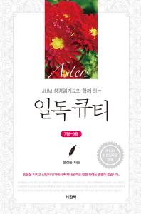 JUM 성경읽기표와 함께 하는 일독 큐티(7월-9월)