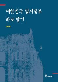 대한민국 임시정부 바로 알기