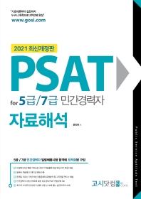 PSAT for 5급/7급 민간경력자 자료해석(2021)