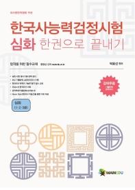 한국사능력검정시험 심화 한 권으로 끝내기(1,2,3급)