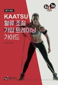 알기 쉬운 KAATSU 혈류조절 가압트레이닝 가이드