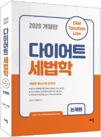 다이어트 세법학: 논제편(2020)