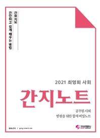 최영희 사회 간지노트(2021)