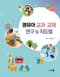 영유아 교과 교재 연구 및 지도법