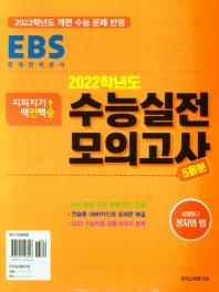 지피지기 백전백승 수능실전모의고사 사회탐구 정치와 법 5회분(2021)(2022 수능대비)