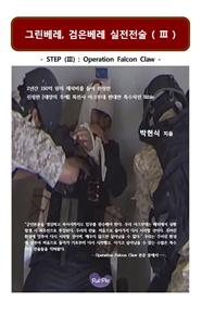 그린베레, 검은베레 실전전술(III) - Operation Falcon Claw