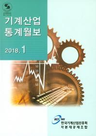 기계산업통계월보(2018.01)