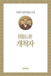 이광수 문학전집 소설 2- 개척자