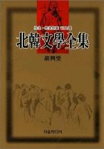 북한문학전집. 14: 인생사막