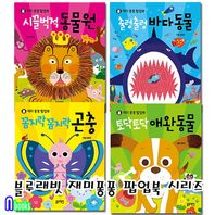 블루래빗/재미퐁퐁 팝업북 시리즈세트(전4권)/애완동물.곤충.동물원.바다동물