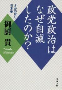 政黨政治はなぜ自滅したのか? さかのぼり日本史
