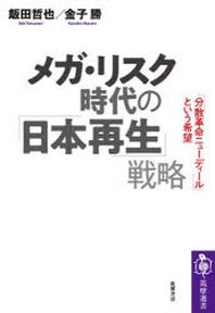 メガ.リスク時代の「日本再生」戰略 「分散革命ニュ-ディ-ル」という希望