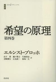 希望の原理 第4卷