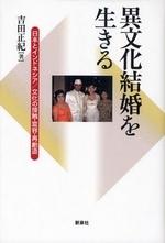 異文化結婚を生きる 日本とインドネシア/文化の接觸.變容.再創造