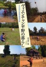 ヴィエンチャン平野の暮らし 天水田村の多樣な環境利用