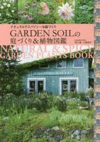 GARDEN SOILの庭づくり&植物圖鑑 ナチュラルでスパイシ-な庭づくり