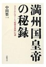 滿州國皇帝の秘錄 ラストエンペラ-と「嚴秘會見錄」の謎