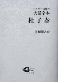 杜子春 大活字本