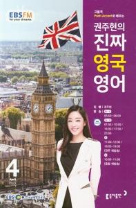 권주현의 진짜 영국 영어(EBS FM Radio)(2020년 4월호)