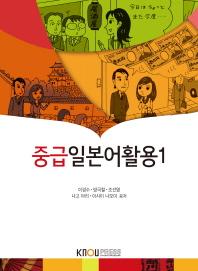 중급일본어활용1(1학기, 워크북포함)