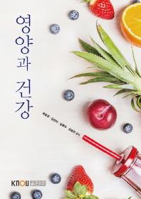 영양과건강(1학기, 워크북포함)