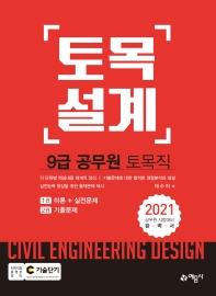 토목설계(9급 공무원 토목직)(2021)