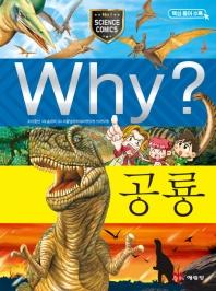 Why? 공룡