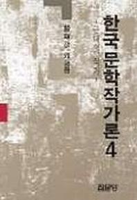 한국문학작가론 4