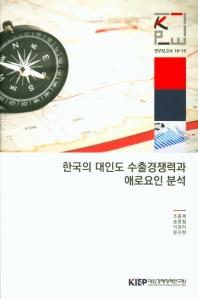 한국의 대인도 수출경쟁력과 애로요인 분석