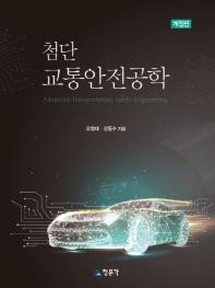 첨단교통안전공학