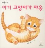 아기 고양이가 야옹