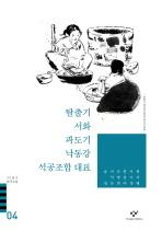 민촌 탈출기 서화 과도기 낙동강 석공조합 대표 외(20세기 한국소설 4)