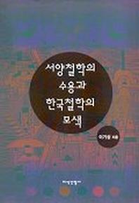 서양철학의 수용과 한국철학의 모색