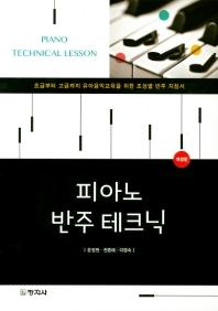 피아노 반주 테크닉