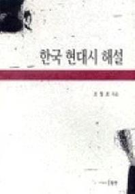 한국 현대시 해설