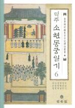 역주 소현동궁일기. 6