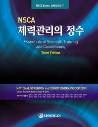 NSCA 체력관리의 정수