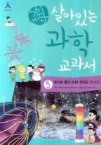 어린이 살아있는 과학 교과서. 5: 대기와 물의 순환 원리를 찾아라