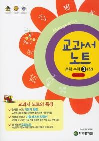 교과서 노트 중학 수학3(상)(2020)