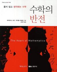 수학의 반전