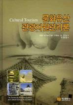문화유산 관광자원관리론