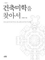 건축미학을 찾아서