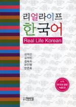 리얼라이프 한국어