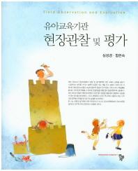 유아교육기관 현장관찰 및 평가