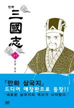 만화 삼국지. 27