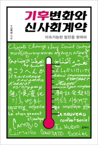 기후변화와 신사회계약