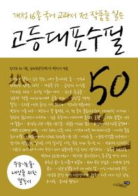 개정 16종 국어 교과서 전 작품을 실은 고등대표수필 50
